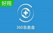 360急救盘(系统修复工具)
