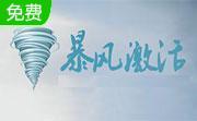 暴风激活工具段首LOGO