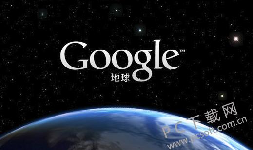 谷歌地球(google earth)和谷歌地图