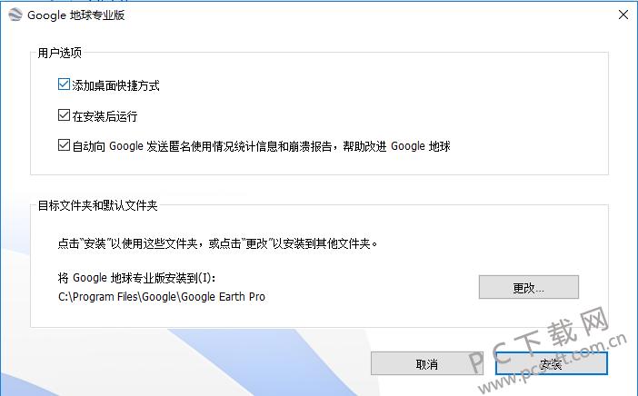 谷歌地球(google earth)中文版官方下载