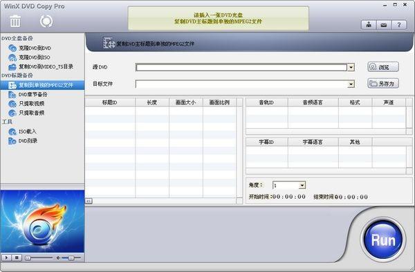 WinX DVD Copy Pro截图0