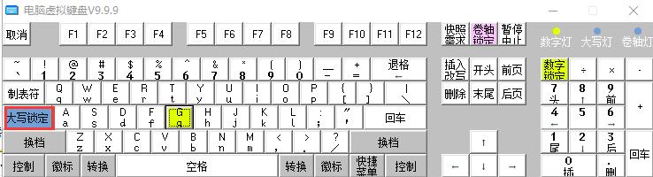 电脑虚拟键盘