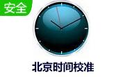 北京时间校准