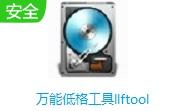 万能低格工具llftool段首LOGO
