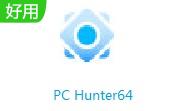 PC Hunter64段首LOGO