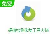 硬盘检测修复工具大师段首LOGO