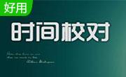天心北京時間校準器