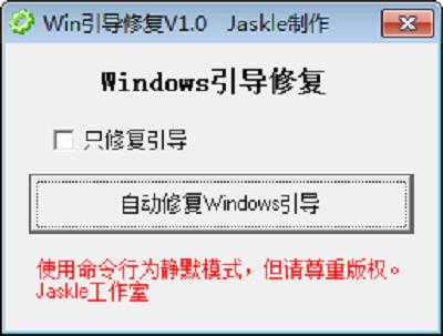 Win引导修复工具截图0