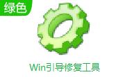 Win引导修复工具段首LOGO