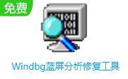 Windbg蓝屏分析修复工具段首LOGO