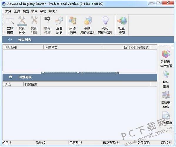 Advanced Registry Doctor Pro(注册表清理工具)