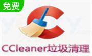 CCleaner(CC清理器)