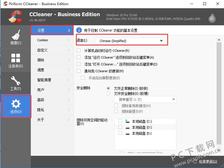 cc清理器中文版官方下载
