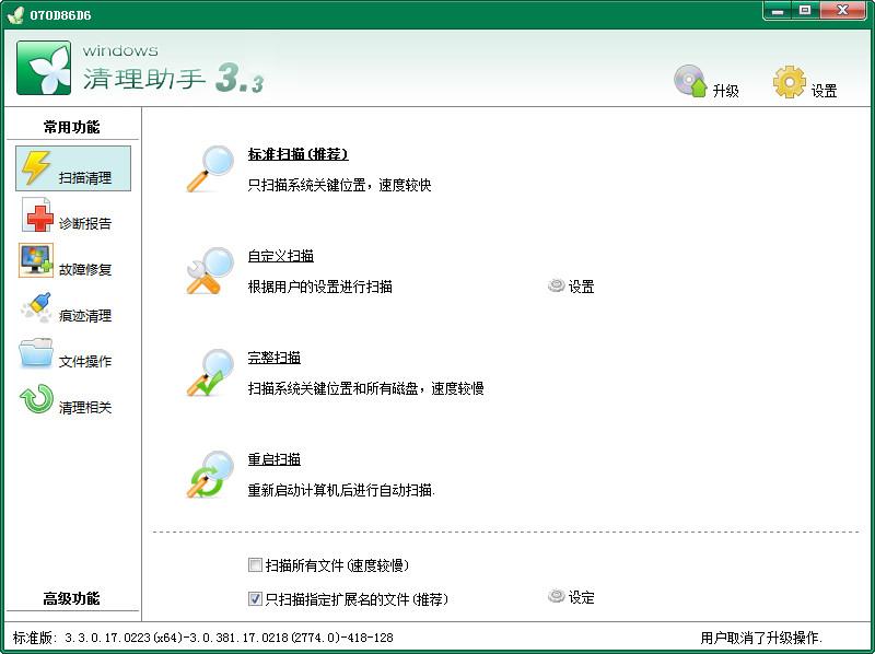 Windows清理助手(x64)