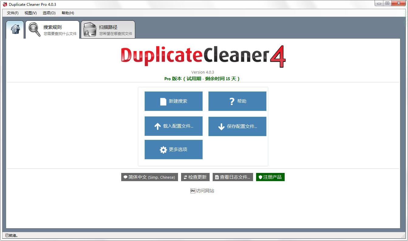 重復文件查找王(duplicate cleaner)