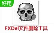 FXDel文件删除工具段首LOGO