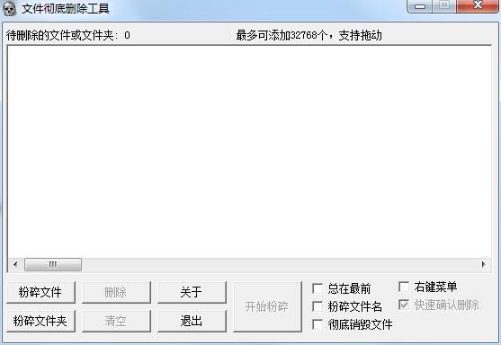 FXDel文件删除工具