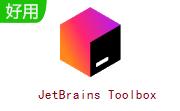 JetBrains Toolbox段首LOGO