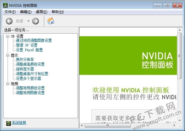 NVIDIA控制面板截图0