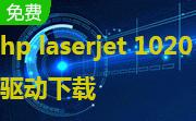 hp laserjet 1020驅動