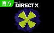dx9.0c(DirectX 9.0C)