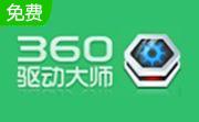 360驱动大师段首LOGO