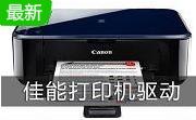 佳能LBP2900+打印機驅動