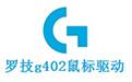 罗技g402鼠标驱动2020.12.3534.0 官方版
