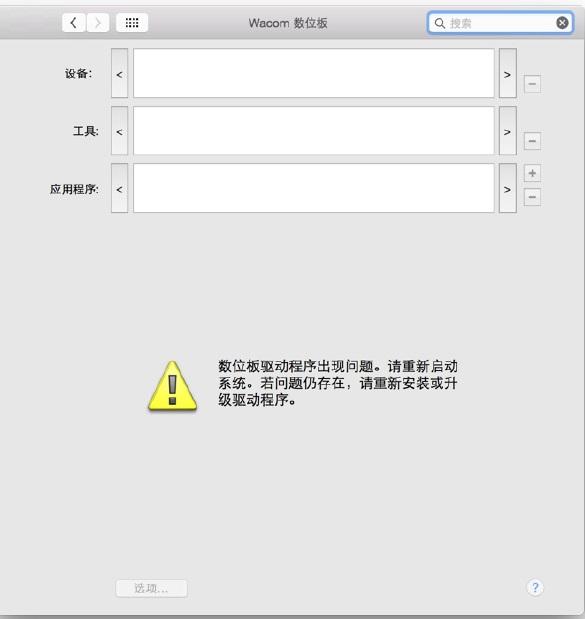 WACOM手写板驱动程序截图0