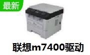 联想m7400驱动段首LOGO