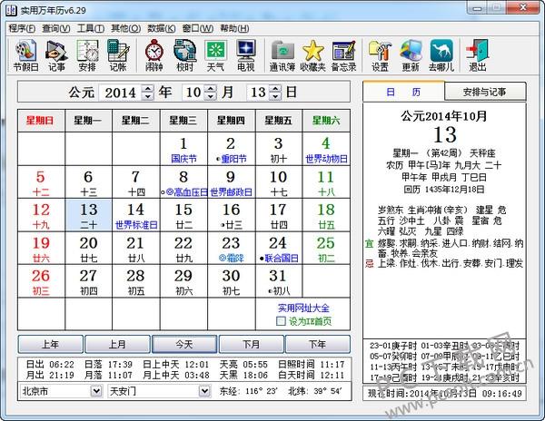 万年历查询表-1.jpg