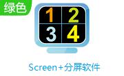 Screen+分屏软件段首LOGO