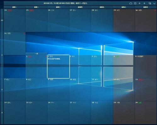 桌面日历截图0