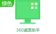 360桌面助手段首LOGO