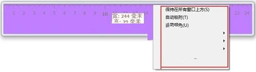 桌面刻度尺怎么使用