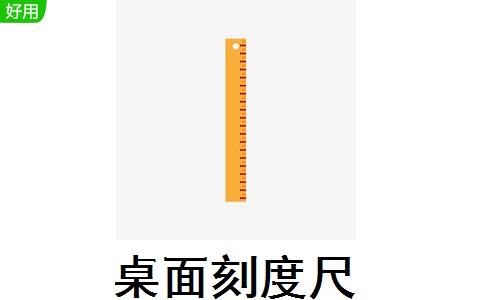 桌面刻度尺段首LOGO