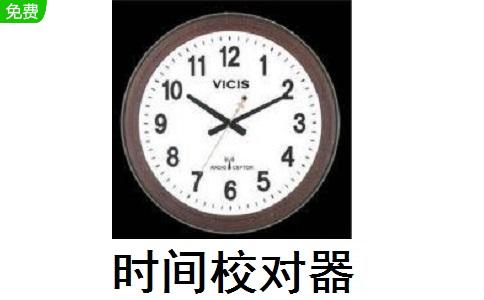时间校对器段首LOGO