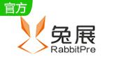 兔展(兔展制作h5页面)