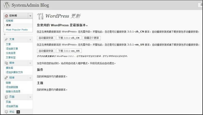 WordPress中文版