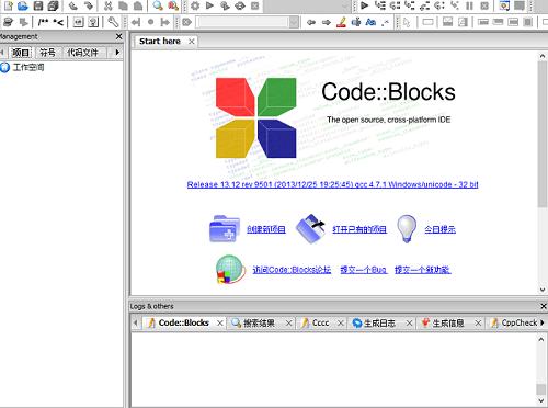 codeblocks截图0