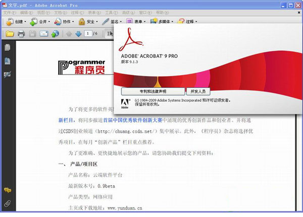 Adobe Acrobat Pro9截图0