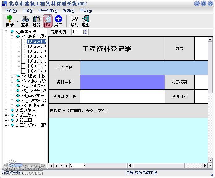 恒智天成辽宁建筑资料员工程资料软件
