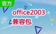 office2003兼容包段首LOGO