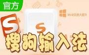 搜狗手机输入法 S60V3段首LOGO