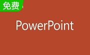 PowerPoint(PPT)2016