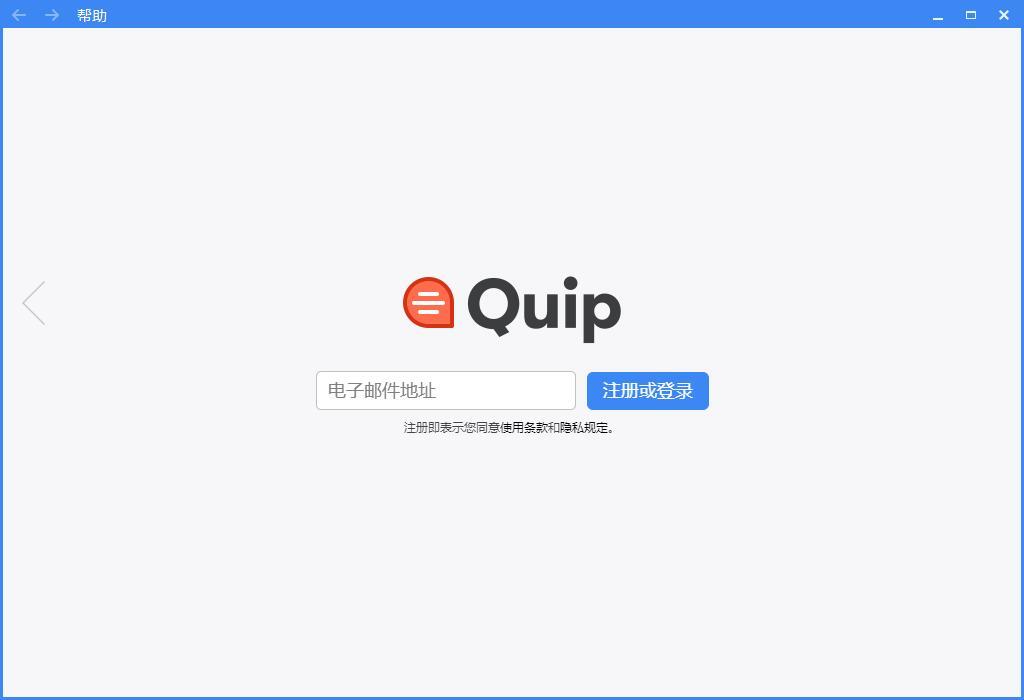Quip截图0