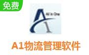 A1物流管理軟件