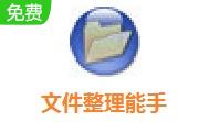 文件整理能手