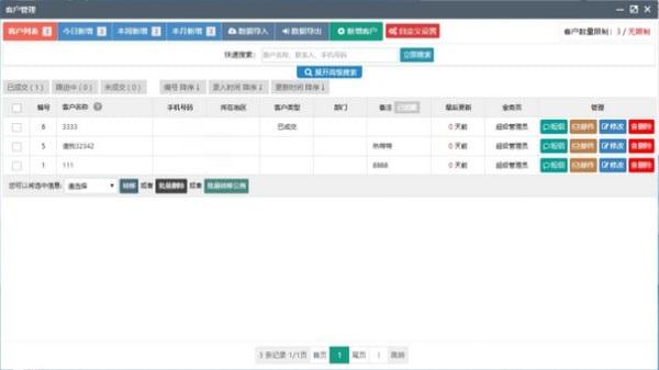今客CRM客户管理系统