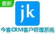 今客CRM客户管理系统段首LOGO